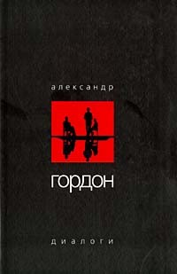 Александр Гордон - Диалоги (сборник)