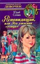 """Юрий Сотник - Ясновидящая, или Эта ужасная """"улица"""""""