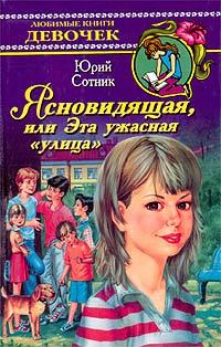 Юрий Сотник - Ясновидящая, или Эта ужасная