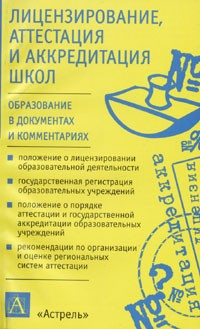 Гоу центра лицензирования, аттестации и аккредитации боженко ольга петровна