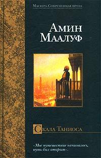 Амин Маалуф - Скала Таниоса