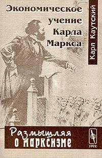 Карл Иоганн Каутский - Экономическое учение Карла Маркса