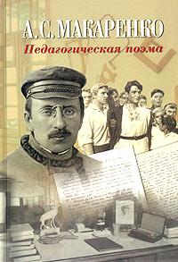 Антон макаренко педагогическая поэма. Полная версия – скачать.