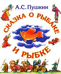 Читать рассказ про александра сергеевича пушкина