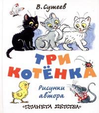 В. Сутеев - Три котёнка (сборник)