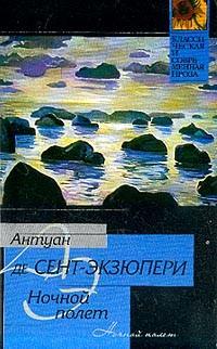 Антуан де Сент-Экзюпери - Ночной полет. Южный почтовый. Планета людей (сборник)