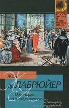 Жан Де Лабрюйер - О монархе или о государстве
