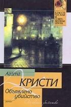 Агата Кристи - Объявлено убийство
