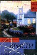 Кристи А. (Вестмакотт М.) - Убийство в доме викария
