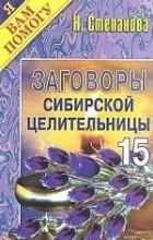 Н. Степанова - Заговоры сибирской целительницы -15