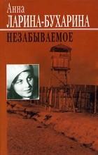Анна Ларина-Бухарина - Незабываемое