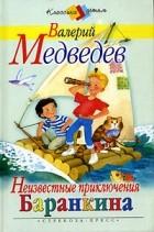 Валерий Медведев - Неизвестные приключения Баранкина