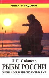 Леонид Сабанеев - Рыбы России: В 2 тт: Т. 2