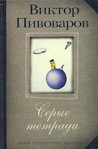 Виктор Пивоваров - Серые тетради