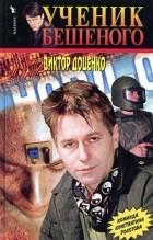 Виктор Доценко — Ученик Бешеного
