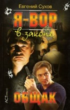 Евгений Сухов - Я - вор в законе. Общак