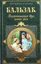 Оноре де Бальзак - Воспоминания двух юных жен. Физиология брака. Трактат о современных возбуждающих средствах (сборник)