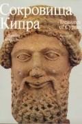 - Сокровища Кипра. Древнее искусство