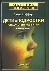 Дэвид Шэффер - Дети и подростки: психология развития