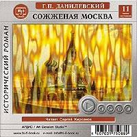 Г. П. Данилевский - Сожженная Москва (аудиокнига MP3)