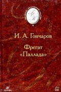 """Иван Гончаров - Фрегат """"Паллада"""""""