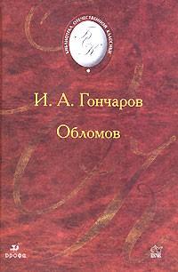 И. А. Гончаров - Обломов