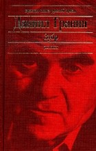 Даниил Гранин - Зубр (сборник)
