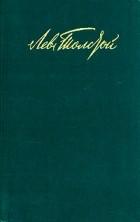 Лев Толстой - Собрание сочинений в двенадцати томах. Том 3 (сборник)