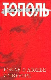 Картинки по запросу Эдуард Тополь: