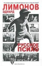 Эдуард Лимонов - Русское психо (сборник)