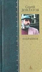 Сергей Довлатов - Сергей Довлатов. Избранное (сборник)