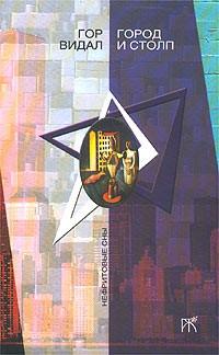 Гор Видал - Город и столп