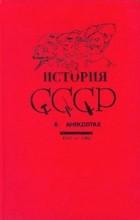 Марк Дубовский - История СССР в анекдотах. 1917 - 1992