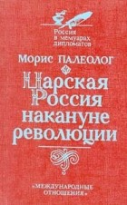 Морис Палеолог - Царская Россия накануне революции