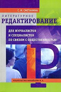 С. И. Сметанина - Литературное редактирование для журналистов и специалистов по связям с общественностью