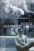 Сергей Чонишвили - Человек-поезд