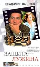 Владимир Набоков — Защита Лужина