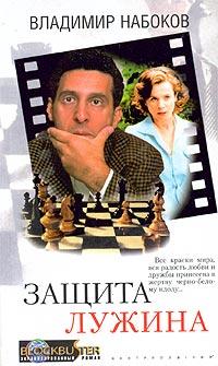 Владимир Набоков - Защита Лужина
