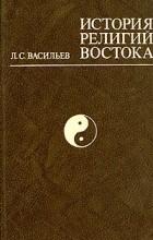 Л. С. Васильев - История религий Востока