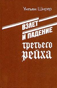 Уильям Ширер - Взлет и падение Третьего Рейха. В двух томах. Том 1