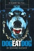 Эдвард Банкер - И пожрет пес пса...