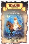 Лорд Дансени - Дочь короля эльфов (сборник)