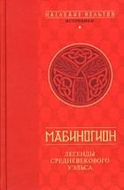 без автора - Мабиногион. Легенды средневекового Уэльса (сборник)
