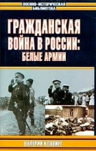 Валерий Клавинг - Гражданская война в России: Белые армии