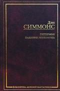 Дэн Симмонс - Гиперион. Падение Гипериона (сборник)
