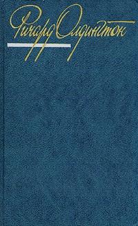 Ричард Олдингтон - Собрание сочинений в четырех томах. Том 4 (сборник)
