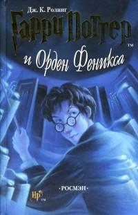 Гарри поттер и секс в волшебном мире часть 5