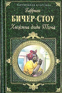 Гарриет Бичер-Стоу - Хижина дяди Тома (сборник)