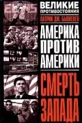 Патрик Дж. Бьюкенен - Смерть Запада
