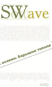 Денис Осокин - Барышни тополя (сборник)